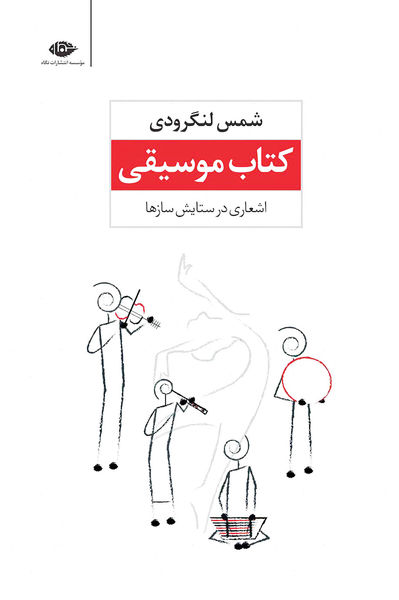 تازه های کتاب: انتشار مجموعه شعر شمس لنگرودی در ستایش سازها