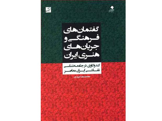 تازه های کتاب: «گفتمانهای فرهنگی و جریانهای هنری ایران» منتشر شد
