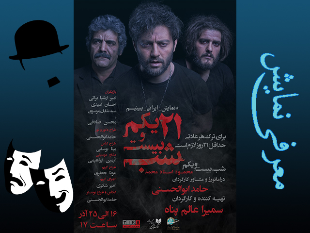 معرفی نمایش:«شب بیست و یکم» در پردیس تئاتر شهرزاد