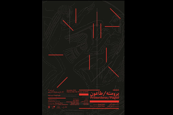 معرفی نمایش: «پرومته / طاعون» بر صحنهی تئاتر تهران
