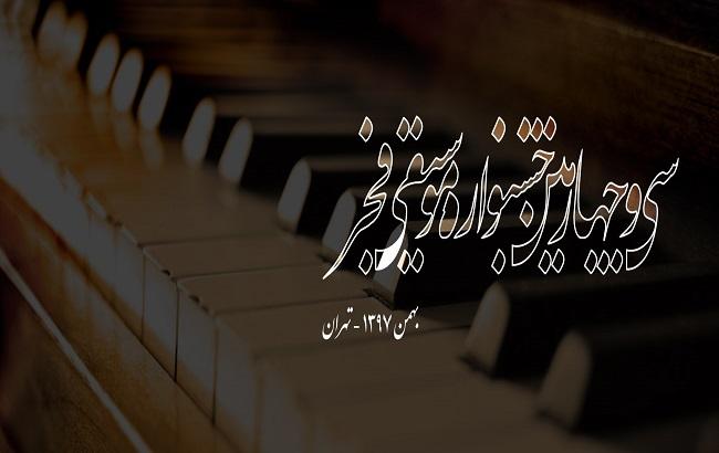اعلام برنامۀ اجرایی سی چهارمین جشنوارۀ موسیقی فجر