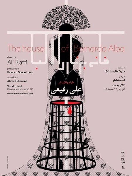 معرفی نمایش: خانه برناردا آلبا