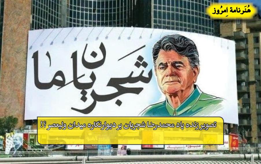 تصویر زنده یاد محمدرضا شجریان بر دیوارنگاره میدان ولیعصر ؟!