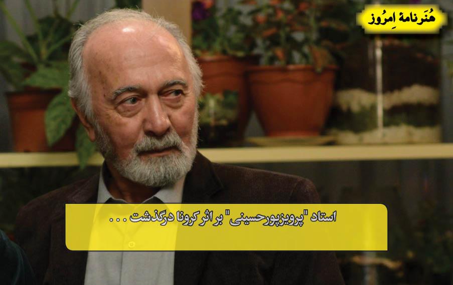 """استاد """" پرویز پورحسینی"""" نیز بر اثر کرونا در گذشت."""