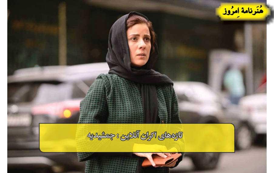 """اکران آنلاین فیلم """"جمشیدیه"""" ساختۀ """"یلدا جبلی"""""""