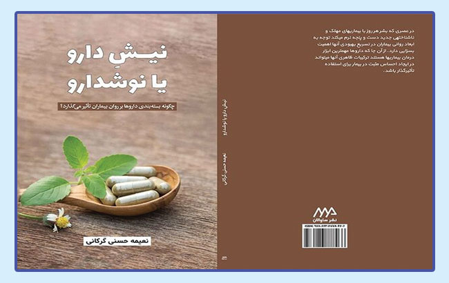 تازههای کتاب : نیشِ دارو یا نوشِ دارو