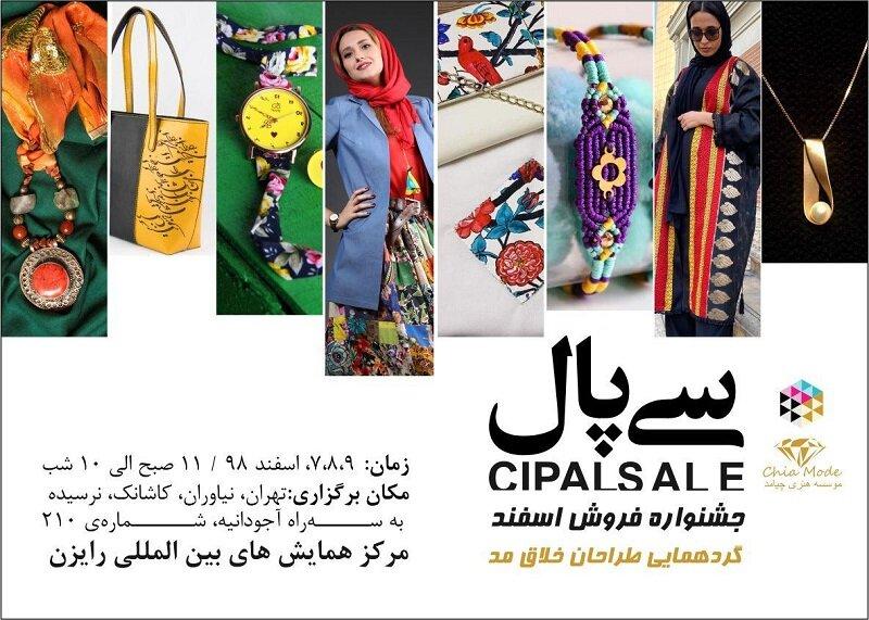 برگزاری جشنواره مد و لباس سی پال