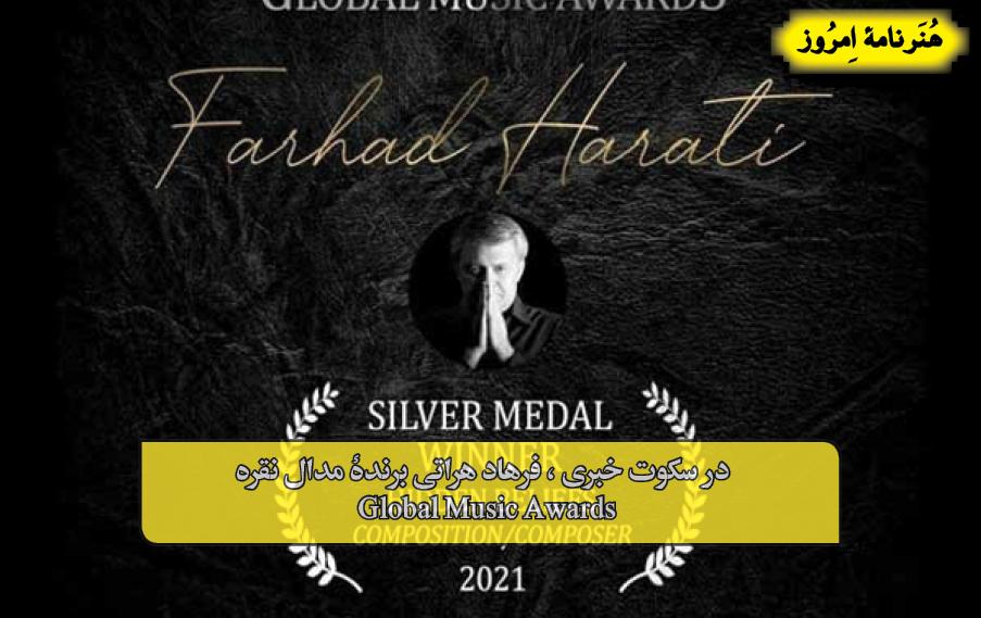 در سکوت خبری ، فرهاد هراتی برندۀ مدال نقره Global Music Awards