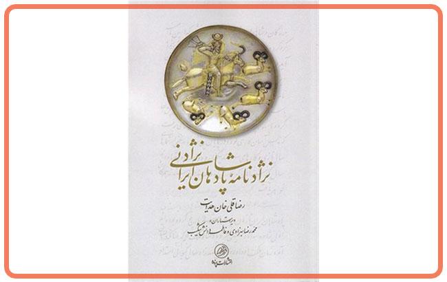 کتاب « نژاد نامه پادشاهان ایرانی نژاد »