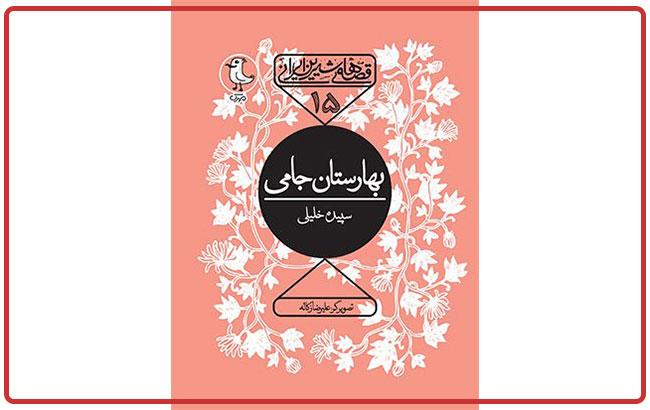 """کتاب """"قصه های شیرین ایرانی جلد15: بهارستان جامی"""""""