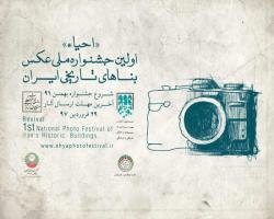 """"""" احیاء """" اولین نمایشگاه عکس بناهای تاریخی"""