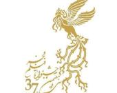 فراخوان سی و هفتمین جشنوارۀ فیلم فجر