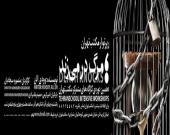"""اعلام برنامه: نمایش""""مرگ در میزند"""" در مکتب تهران"""