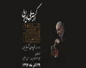 """معرفی کنسرت:ارکستر ملی ایران ،شب یادمان استاد""""علی تجویدی"""""""